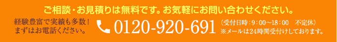 0120920621 お気軽にお問い合わせ下さい